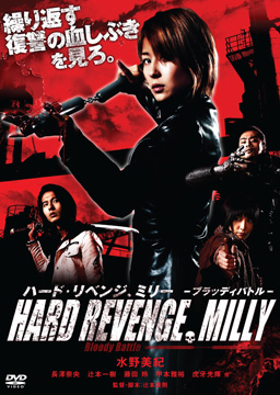 News_hard-revenge-milly-2-.jpg